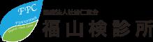 福山検診所|健康診断業務を通して地域の人々の健康を守り 豊かな未来ある社会づくりに貢献いたします。