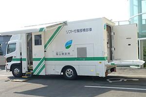 リフト付きの検診バス