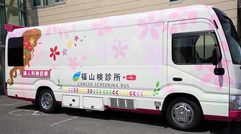 福山検診所